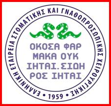 Hellenic Association for Oral and Maxillo Facial Surgery